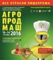 Выставка Агропродмаш-2016