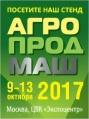 Выставка Агропродмаш-2017