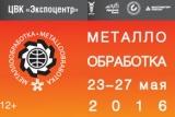 """6 дней до выставки """"Металлообработка-2016"""""""