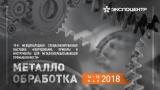 Выставка Металлообработка - 2018
