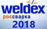 Выставка Weldex 2018