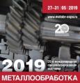 Неделя до выставки Металлообработка-2019