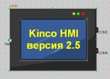 Панели Kinco: новые функции