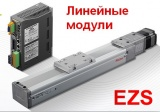Линейные модули EZS с повышенной жесткостью