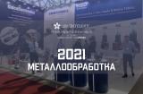 Одна неделя до выставки Металлообработка 2021