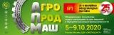 Выставка АГРОПРОДМАШ-2020
